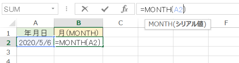 Excelで年月日から「月」だけを取るMONTH関数の使い方2
