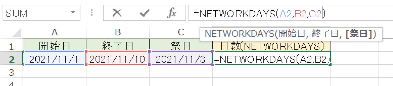 Excelで特定の曜日・祭日を除いて、2つの日付の日数を計算するNETWORKDAYS.INTL関数の使い方2