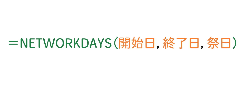 Excelで土日・祭日を除いて、2つの日付の日数を計算するNETWORKDAYS関数の使い方1