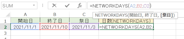 Excelで土日・祭日を除いて、2つの日付の日数を計算するNETWORKDAYS関数の使い方2