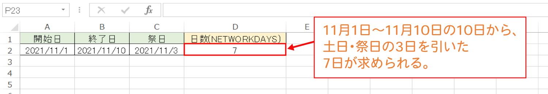 Excelで土日・祭日を除いて、2つの日付の日数を計算するNETWORKDAYS関数の使い方3