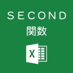 Excelで時刻から「秒」だけを取るSECOND関数の使い方