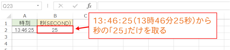 Excelで時刻から「秒」だけを取るSECOND関数の使い方3
