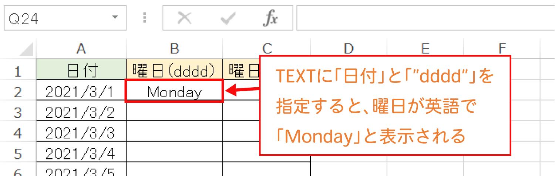 Excelで日付に対応する「曜日」を英語で表示するTEXT関数(曜日:英語)の使い方3