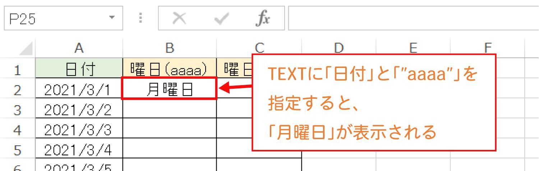 Excelで日付に対応する「曜日」を表示するTEXT関数(曜日)の使い方3
