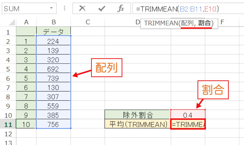 Excelで上限・下限を除外して平均を求めるTRIMMEAN関数の使い方2