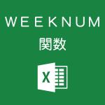 Excelで日付がその年の「第何週目」かを計算するWEEKNUM関数の使い方