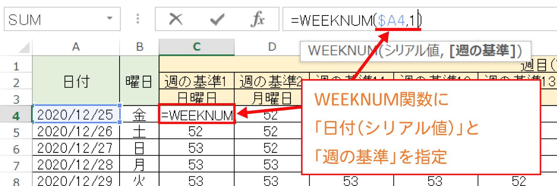 Excelで日付がその年の「第何週目」かを計算するWEEKNUM関数の使い方3