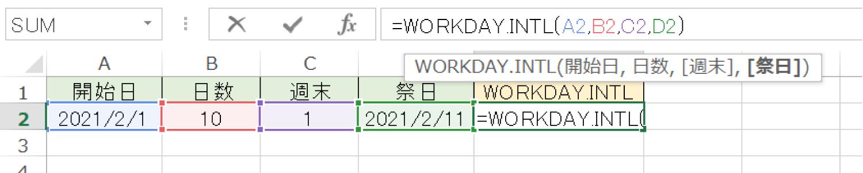 Excelで特定の曜日・祭日を除いて、指定した日数だけ後の日付を求めるWORKDAY.INTL関数の使い方2
