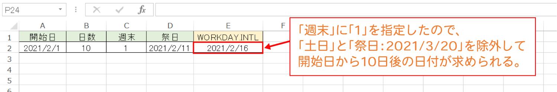 Excelで特定の曜日・祭日を除いて、指定した日数だけ後の日付を求めるWORKDAY.INTL関数の使い方3