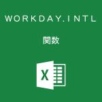Excelで特定の曜日・祭日を除いて、指定した日数だけ後の日付を求めるWORKDAY.INTL関数の使い方
