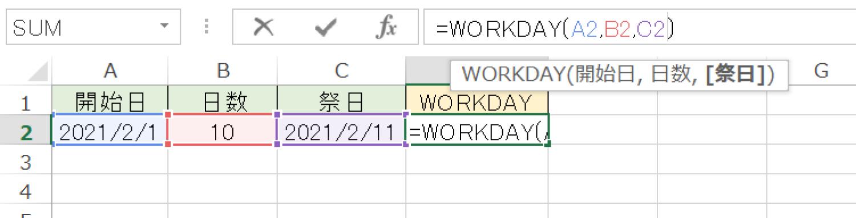 Excelで土日と指定日を除外して、指定した日数だけ後の日付を求めるWORKDAY関数の使い方2