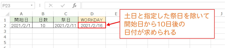 Excelで土日と指定日を除外して、指定した日数だけ後の日付を求めるWORKDAY関数の使い方3