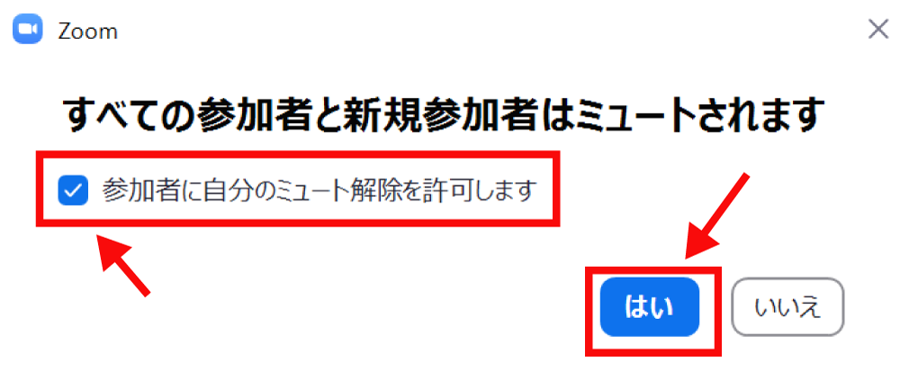 参加者全員を一斉ミュート2