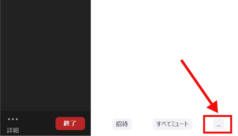 参加者全員を一斉ミュート4
