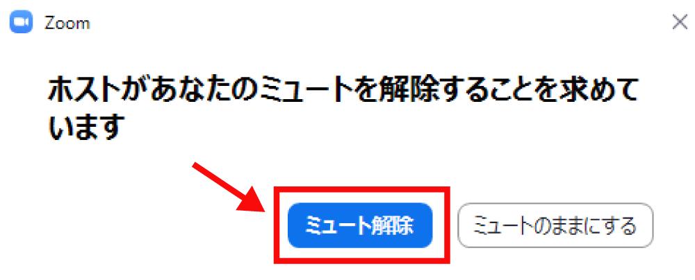参加者全員を一斉ミュート6