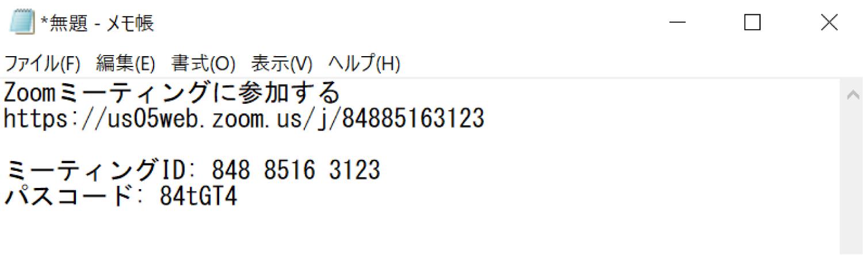 テレビ会議の開催中に、参加用URL・ミーティングID・パスコードを確認する7